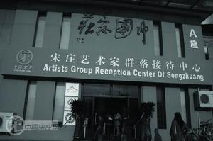 """黄筱:看,京郊那群""""北漂艺术人"""""""
