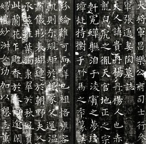 中国古代书法欣赏