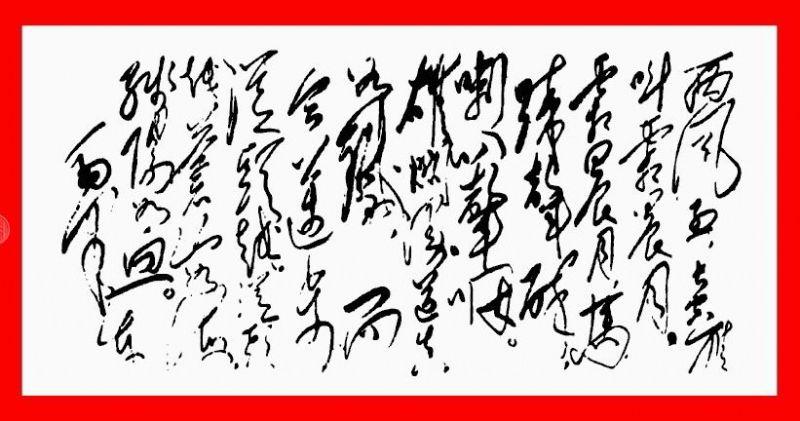 """中国书法如果走出""""高技能,低审美""""的误区"""