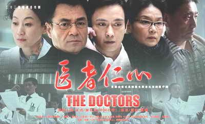 国内首部医疗剧《医者仁心》即将开播