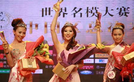 世界名模中国总决赛山东小姐宫如敏获冠