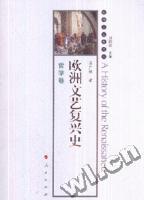 《欧洲文艺复兴史》出版 专家座谈会在京召开