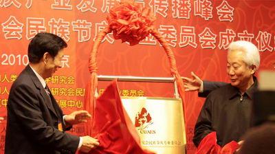 中国民族节峰会在京召开 专家与地方展开交流
