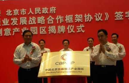 为推进出版业发展 北京出版创意园成立