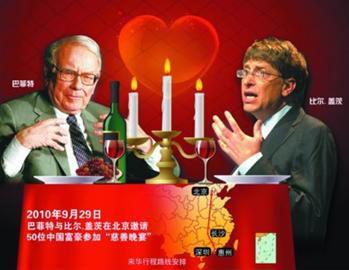 巴菲特盖茨晚宴和中国富豪探讨慈善事业