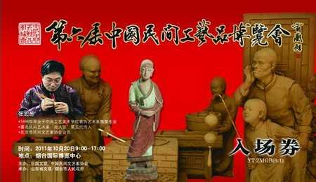 中国民间工艺品博览会开幕 荟萃中国民间工艺精品