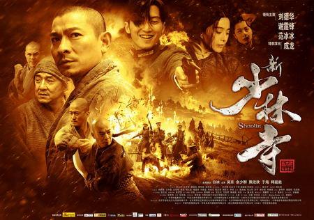 《新少林寺》全国即将上映 成贺岁档最关注的影片