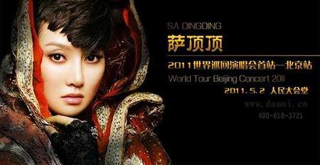 萨顶顶世界巡演首站在北京五月开演