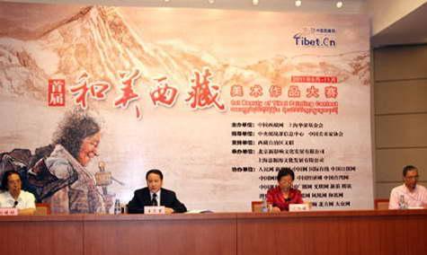 """首届""""和美西藏""""美术作品大赛向全国征稿"""