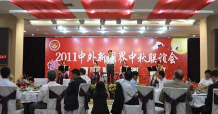 中外新闻界在京出席中秋联谊会