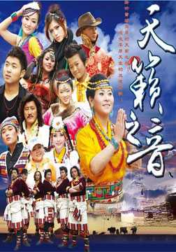 《藏歌会》拉开序幕 首站在北京