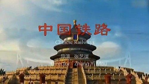 """铁道部""""天价宣传片""""考验政府制度执行含量"""