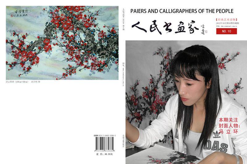 中国影响力画家:冯立环
