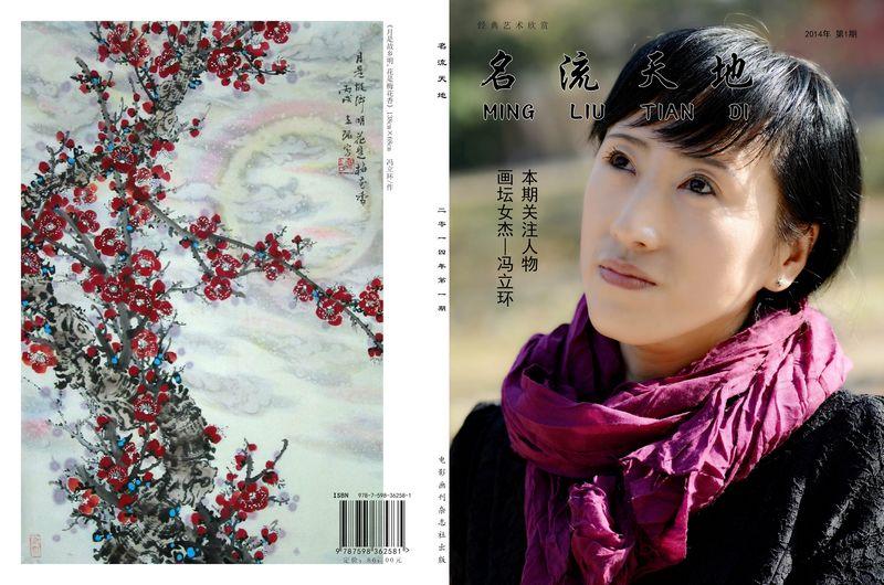 冯立环作品《梅艳争春》被北京奥组委收藏