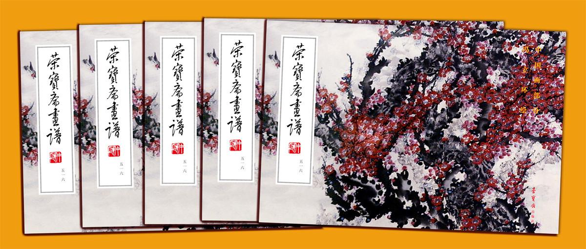 《荣宝斋画谱》冯立环卷正式出版