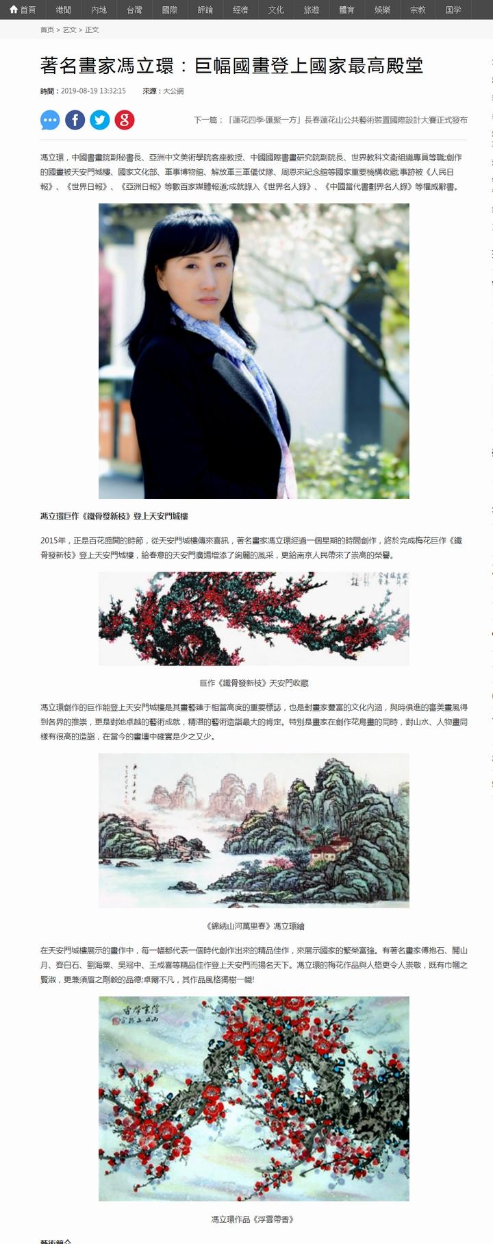 《大公报》著名画家冯立环:巨幅国画登上国家最高殿堂