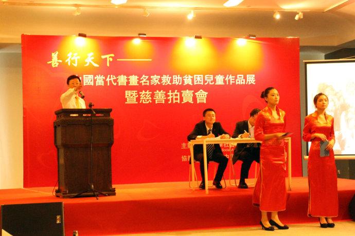 著名画家冯立环出席中国书画名家慈善拍卖会