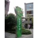 雍江翠景销售中心销售堡垒