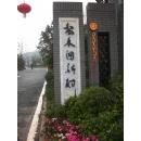 中海地产黎香湖项目