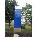 重庆水务厂标识