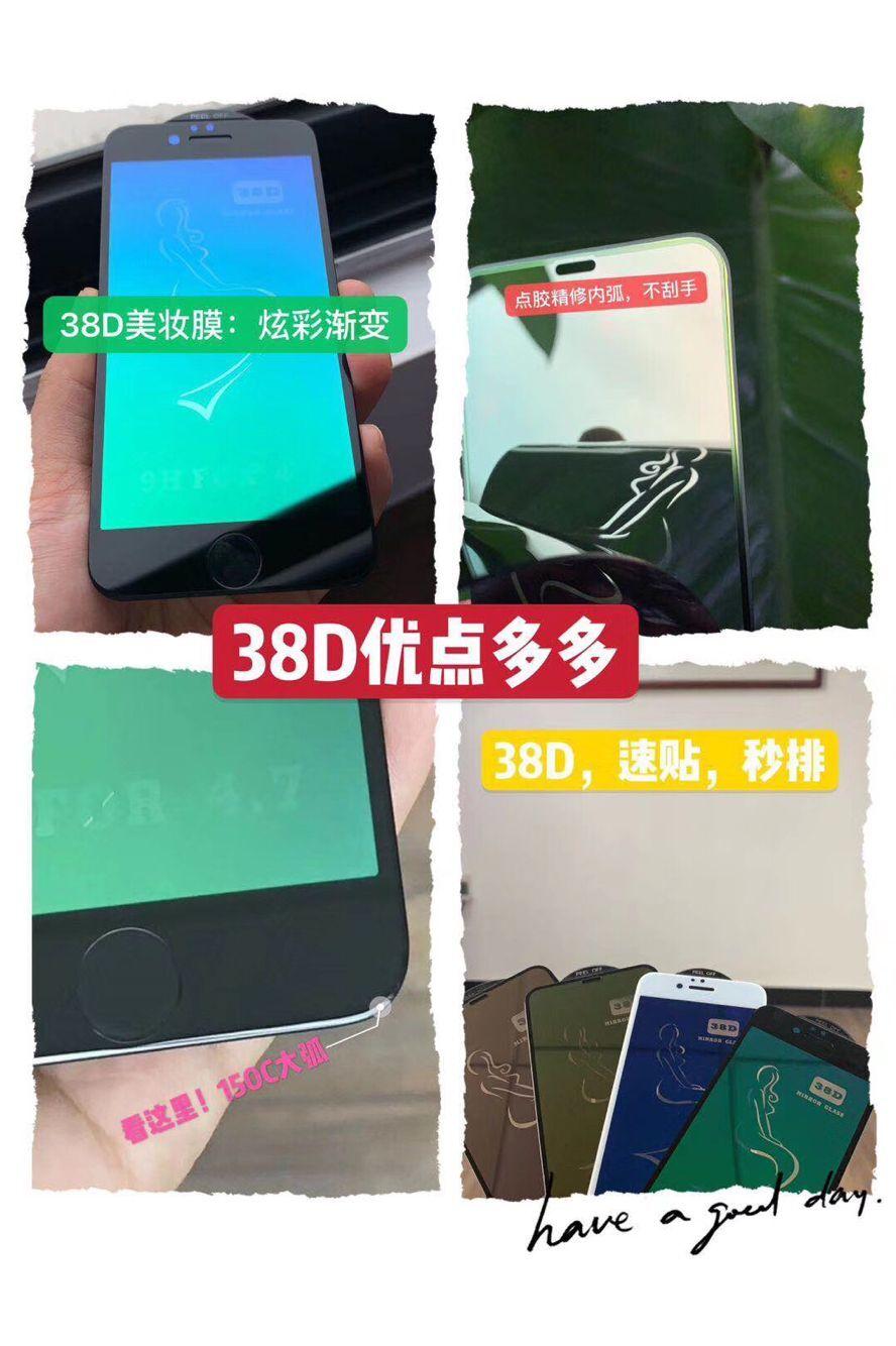 苹果美装版IPHONE6/7/8/X全屏大弧满屏38D二强丝印钢化膜