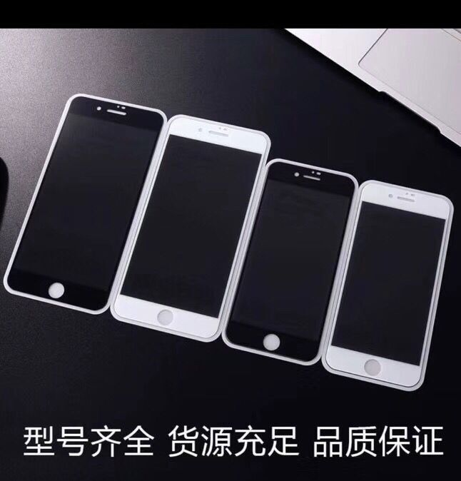 iPhoneX/XS5.8防窥全屏大弧满屏2.5D二强丝印钢化膜