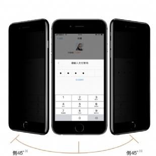 iPhone7/8P/5.5防窥全屏大弧满屏2.5D二强丝印手机贴膜钢化膜