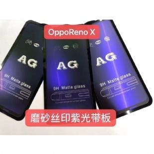 OPPO RENO X磨砂紫光全屏大弧满屏二强丝印手机贴膜钢化膜