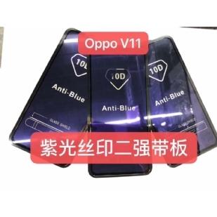 OPPO V11磨砂紫光全屏大弧满屏二强丝印手机贴膜钢化膜