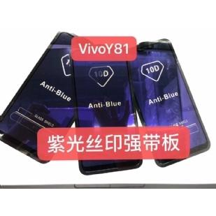 VIVO Y81磨砂紫光全屏大弧满屏二强丝印钢化膜