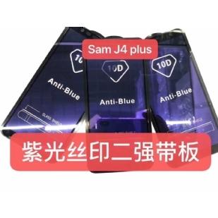 三星J4 pius磨砂紫光全屏大弧满屏二强丝印手机贴膜钢化膜