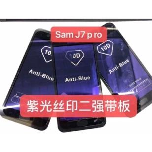 三星J7PRO磨砂紫光全屏大弧满屏二强丝印手机贴膜钢化膜