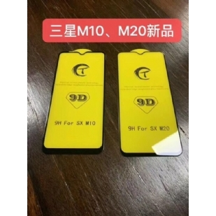 三星M20全屏大弧满屏9D二强丝印手机贴膜钢化膜