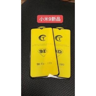 小米9全屏大弧满屏9D二强丝印手机贴膜钢化膜