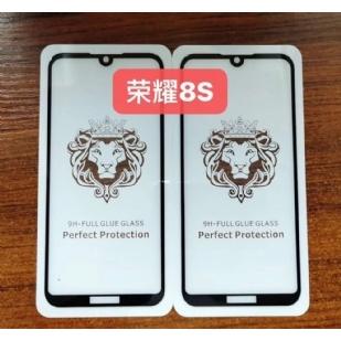 华为荣耀8S狮子头全屏大弧满屏9D二强丝印手机贴膜钢化膜