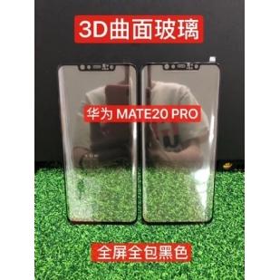 华为mate20全屏钢化膜丝印网点 mate20pro手机玻璃膜曲面边胶覆盖,华为边胶MATE20 PRO 3D曲面边胶手机贴膜钢化膜