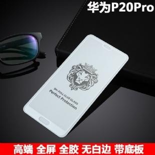华为P20 pro狮子头钢化膜 全屏覆盖 加强型全胶手机保护贴膜 防爆防指纹钢化玻璃膜 二强丝印手机贴膜钢化膜