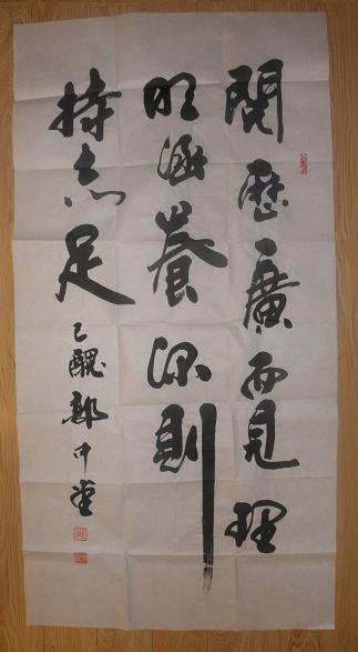(欢迎冯力老师上传义捐作品相关电子资料)   4, 郭中堂(重庆书法家,本图片