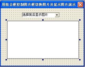 组合框和图片框拖入启动窗口
