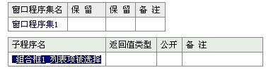 组合框列表项被选择事件