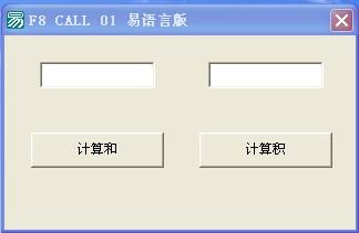F8 CALL01 易语言版