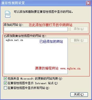 添加兼容性网站设置