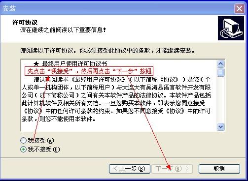 易语言许可协议界面
