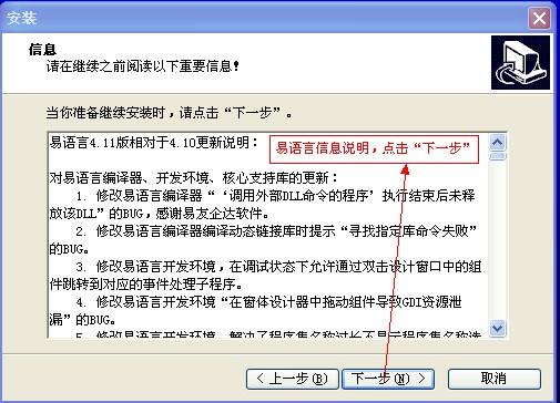 易语言信息界面