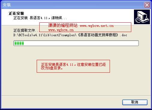 准备安装易语言4.11版