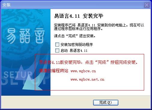 易语言4.11版安装完毕