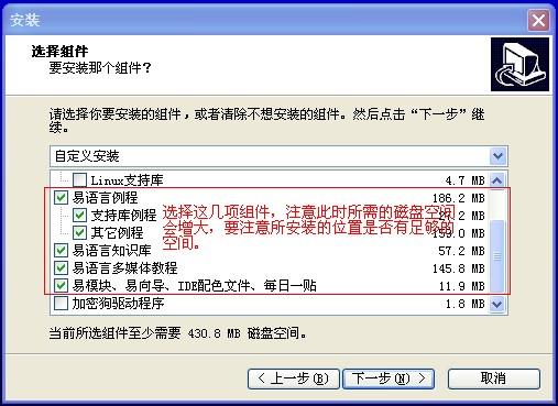 易语言组件选择