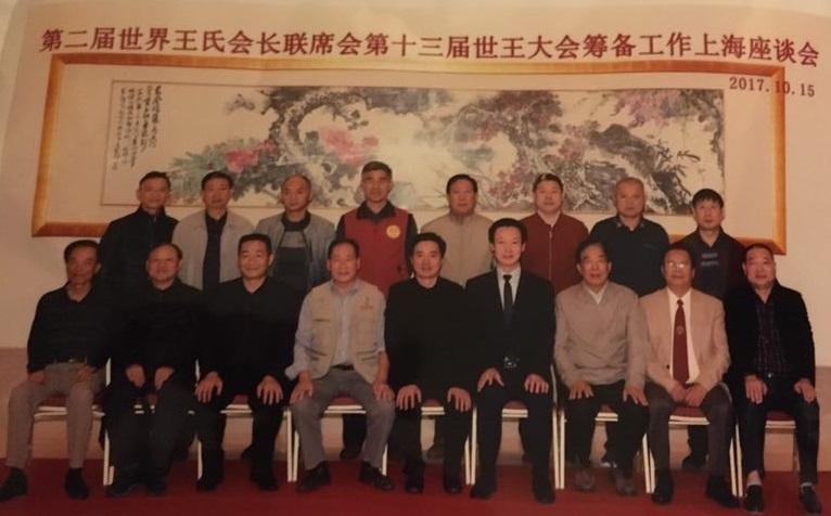 第二届世联会会长座谈会议在上海召开