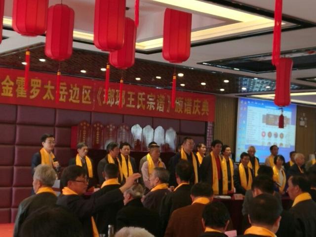 湖北王氏协会领导一行5人前往英山参加《琅琊王氏宗谱》的颁谱庆典仪式