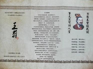 关于重修王翦纪念堂、王翦族谱庆贺活动的通知